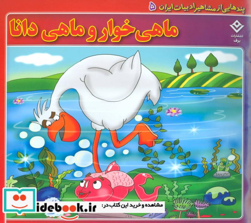 پندهایی از مشاهیر ادبیات ایران 5 ماهی خوار و ماهی دانا