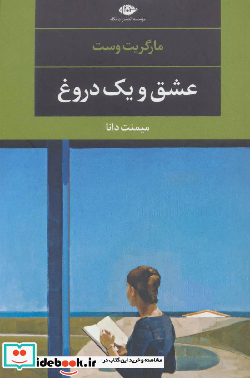 عشق و یک دروغ ادبیات مدرن جهان،چشم و چراغ96