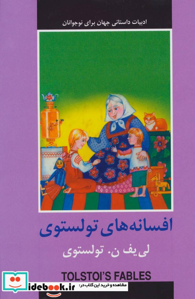 افسانه های تولستوی ادبیات داستانی جهان برای نوجوانان
