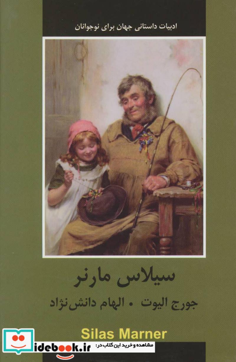 سیلاس مارنر ادبیات داستانی جهان برای نوجوانان