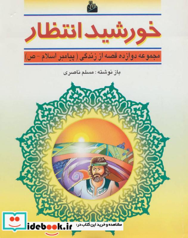 خورشید انتظار دوازده قصه از زندگی پیامبر اسلام-ص