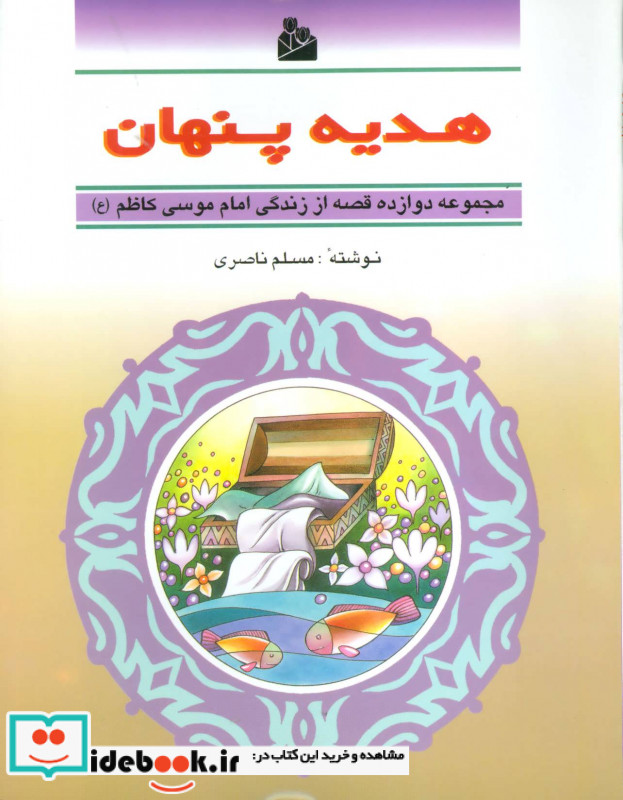 هدیه پنهان دوازده قصه از زندگی امام موسی کاظم ع