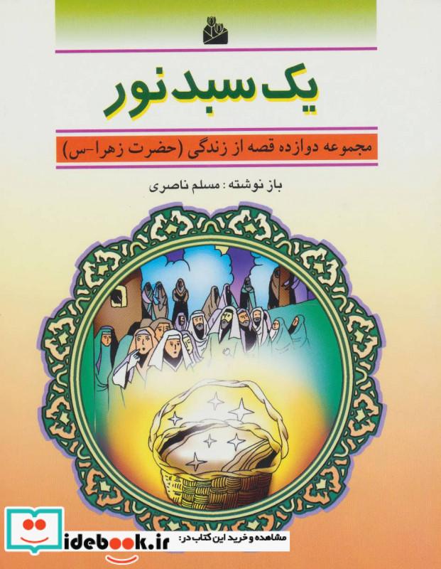 یک سبد نور دوازده قصه از زندگی حضرت زهرا-س
