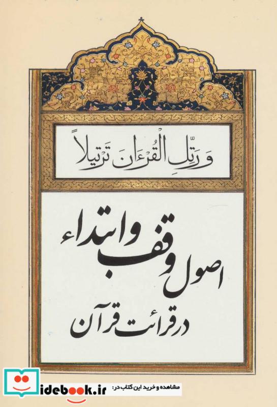اصول وقف و ابتداء در قرائت قرآن