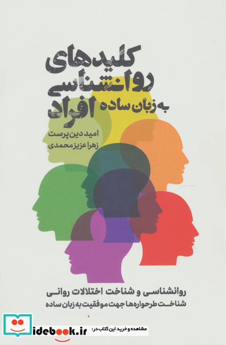 کلیدهای روانشناسی افراد به زبان ساده روانشناسی و شناخت اختلالات روانی