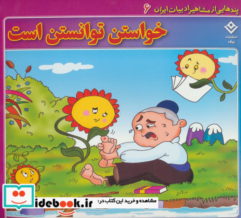 پندهایی از مشاهیر ادبیات ایران 6 خواستن توانستن است