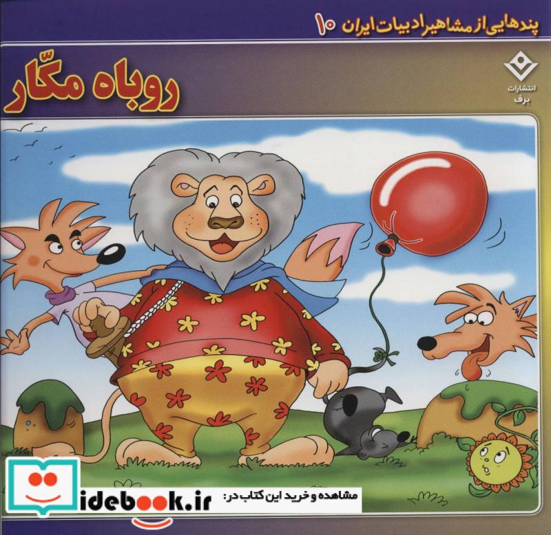 پندهایی از مشاهیر ادبیات ایران10 روباه مکار