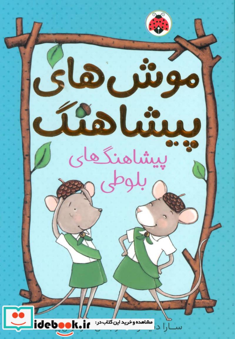 موش های پیشاهنگ 1 پیشاهنگ های بلوطی