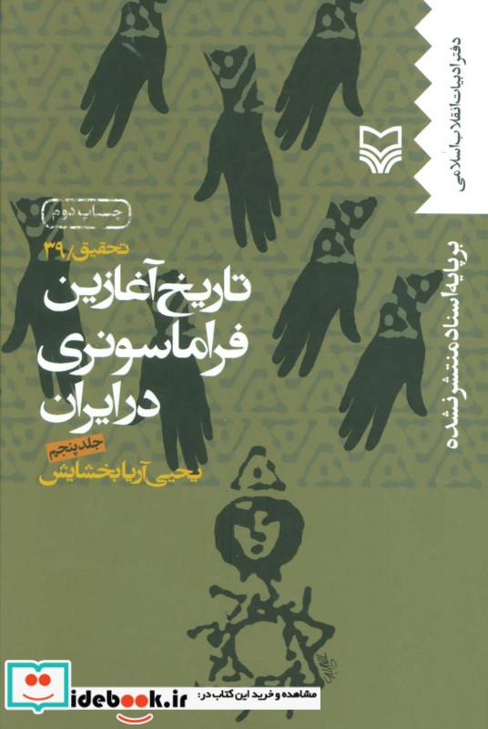 تاریخ آغازین فراماسونری در ایران 5