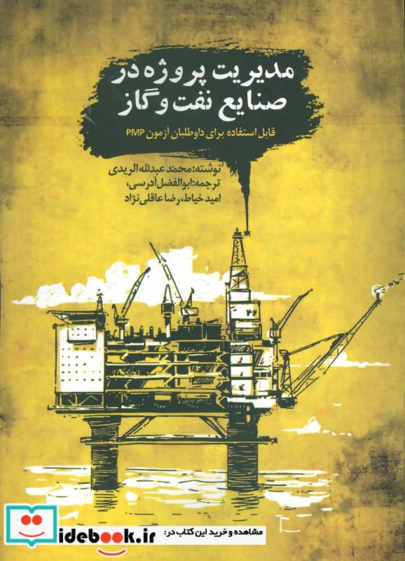 مدیریت پروژه در صنایع نفت و گاز
