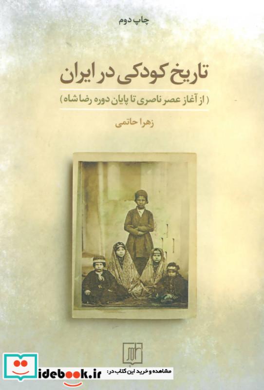 تاریخ کودکی در ایران از آغاز عصر ناصری تا پایان دوره رضا شاه