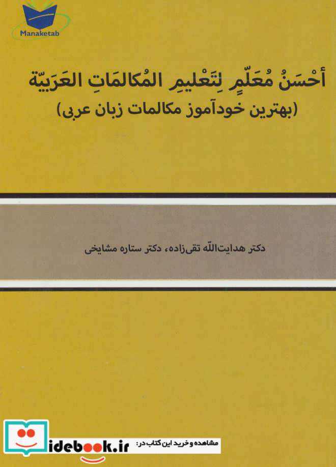 بهترین خودآموز مکالمات زبان عربی احسن معلم لتعلیم المکالمات العربیه ، 2زبانه