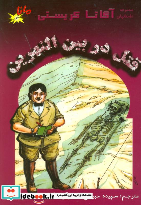قتل در بین النهرین مجموعه داستانهای آگاتا کریستی ، گلاسه