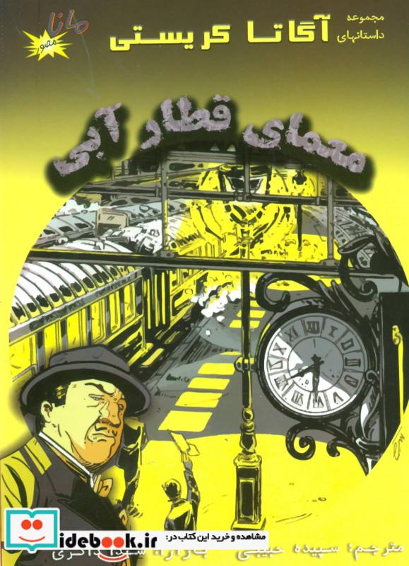 معمای قطار آبی مجموعه داستانهای آگاتا کریستی ، گلاسه
