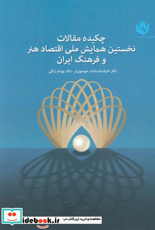 چکیده مقالات نخستین همایش ملی اقتصاد هنر و فرهنگ ایران
