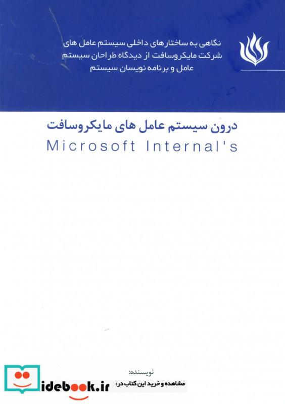 درون سیستم عامل های مایکروسافت MICROSOFT INTERNALS