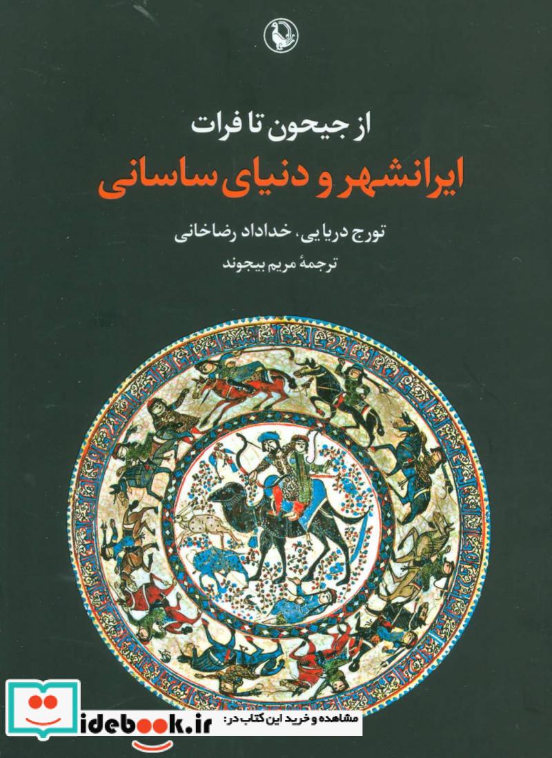 از جیحون تا فرات ایرانشهر و دنیای ساسانی