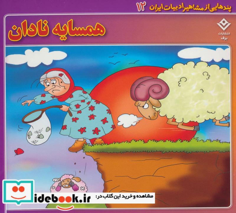 پندهایی از مشاهیر ادبیات ایران12 همسایه نادان