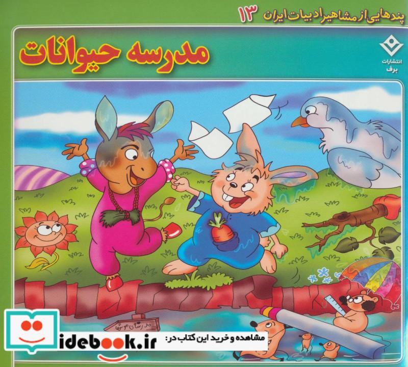 پندهایی از مشاهیر ادبیات ایران13 مدرسه حیوانات