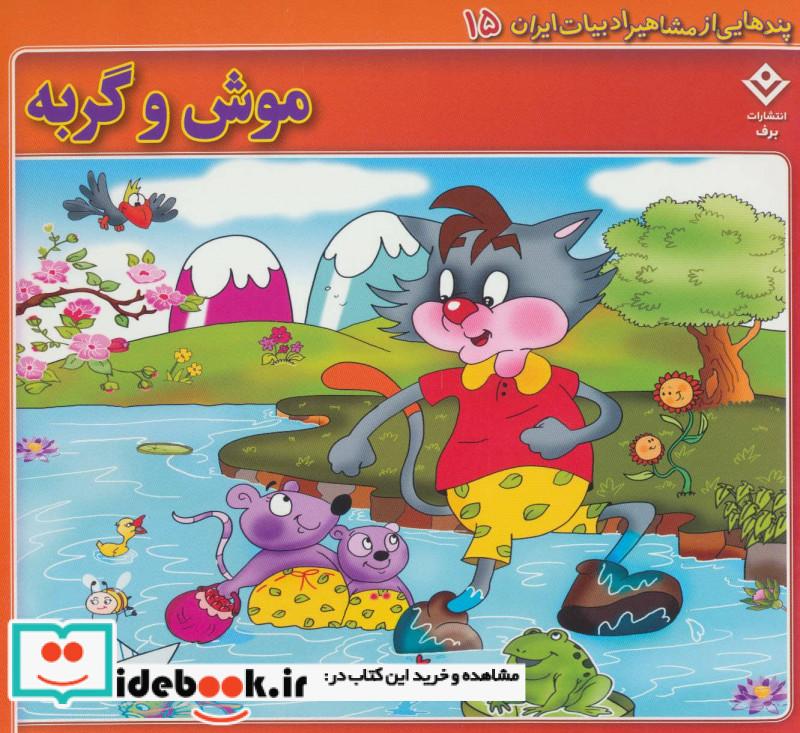 پندهایی از مشاهیر ادبیات ایران15 موش و گربه