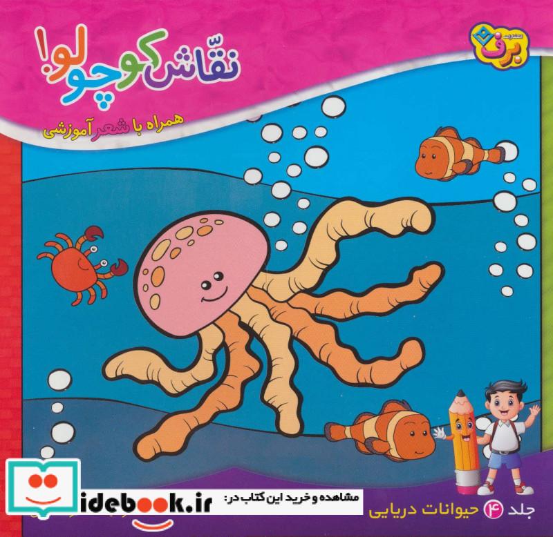 نقاش کوچولو 4 حیوانات دریایی
