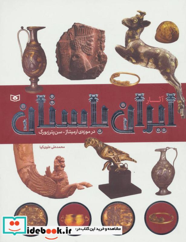 آثار ایران باستان در موزه ی ارمیتاژ-سن پترزبورگ ، گلاسه