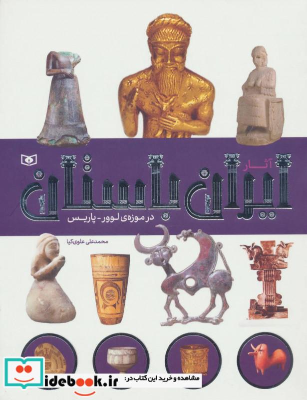 آثار ایران باستان در موزه ی لوور-پاریس ، گلاسه