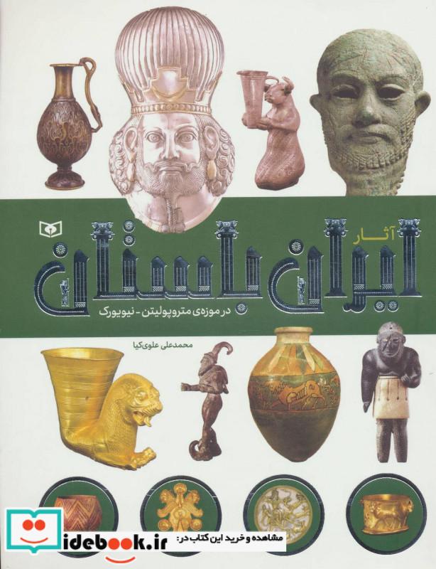 آثار ایران باستان در موزه ی متروپولیتن-نیویورک ، گلاسه