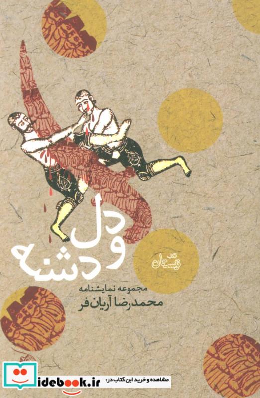 دل و دشنه ادبیات برتر،نمایشنامه84