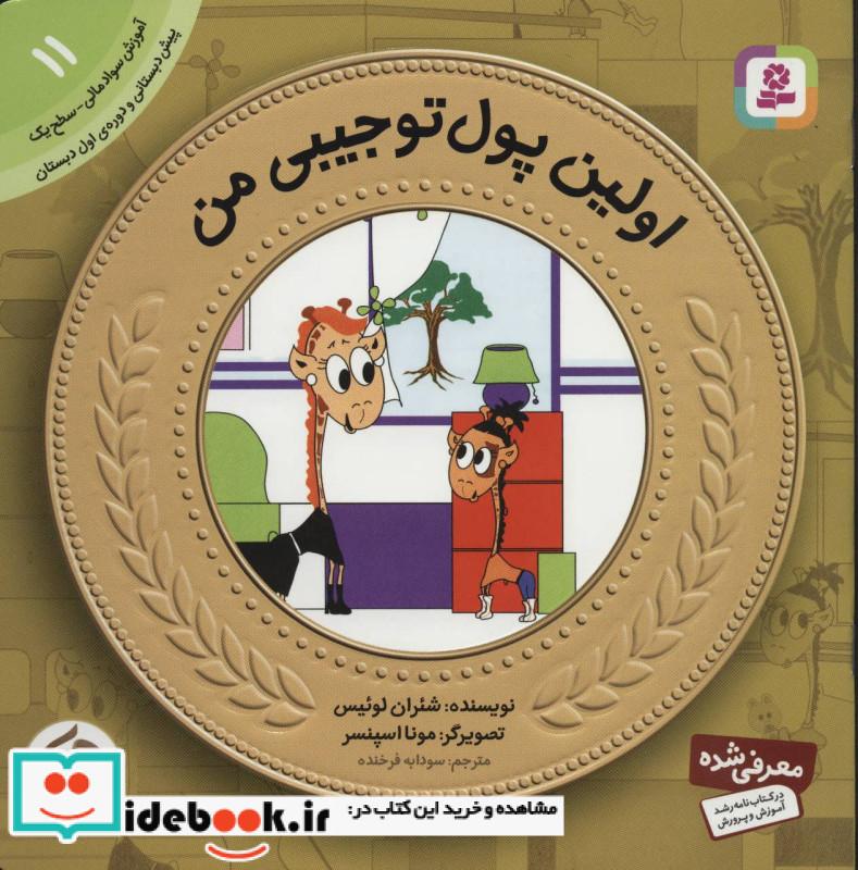 آموزش سواد مالی به کودکان11 اولین پول تو جیبی من