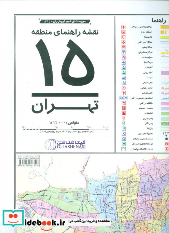 نقشه راهنمای منطقه15 تهران کد 1315 گلاسه