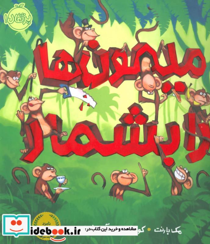 میمون ها را بشمار گلاسه