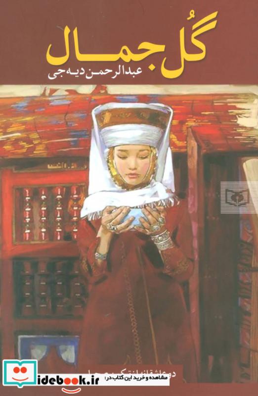 گل جمال دو عاشقانه از ترکمن صحرا