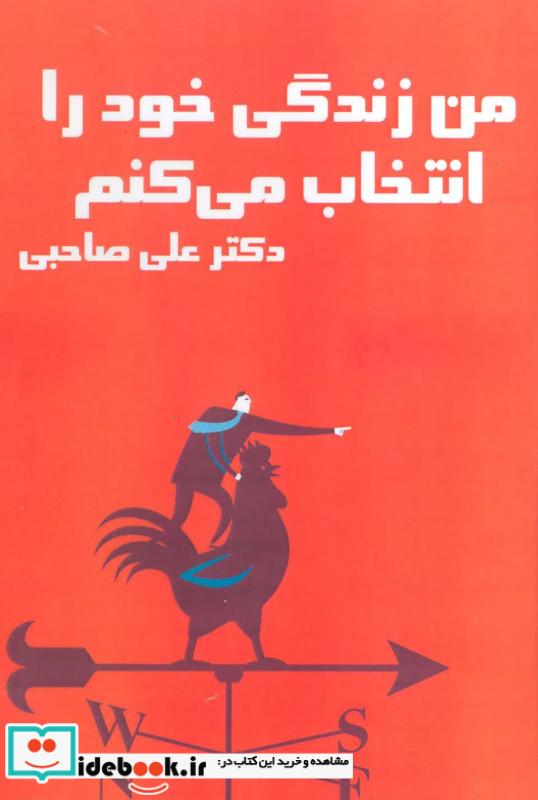 کتاب سخنگو من زندگی خود را انتخاب می کنم باقاب