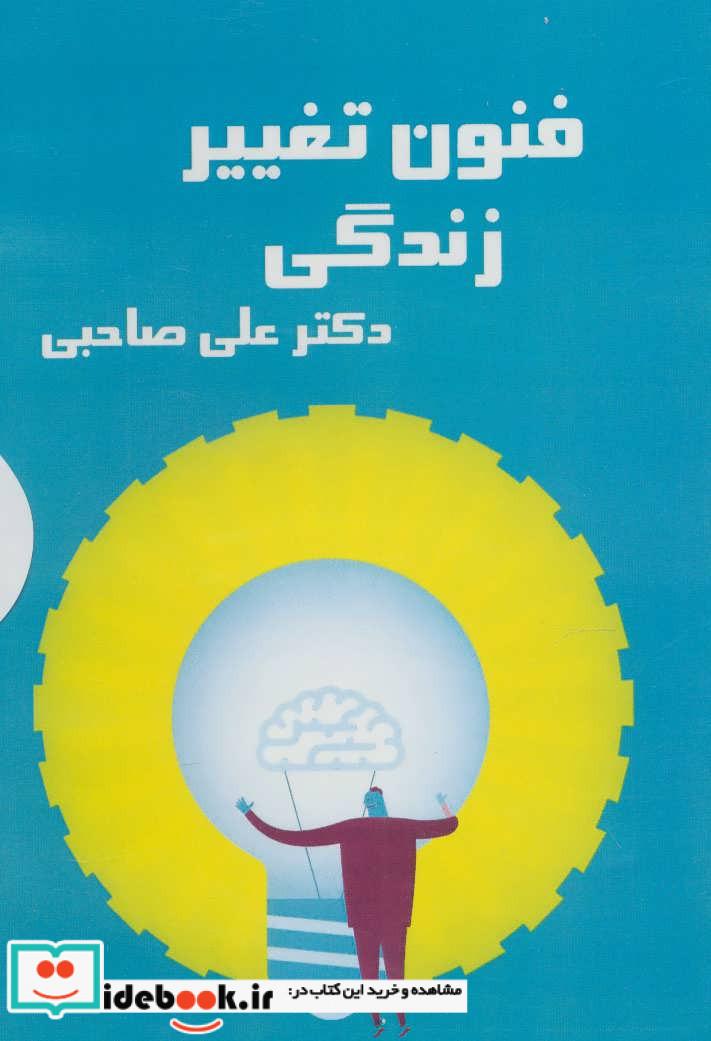 کتاب سخنگو فنون تغییر زندگی باقاب