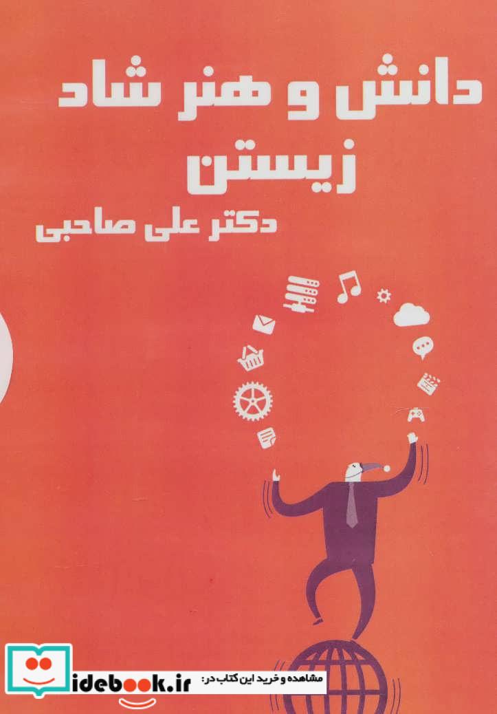 کتاب سخنگو دانش و هنر شاد زیستن باقاب