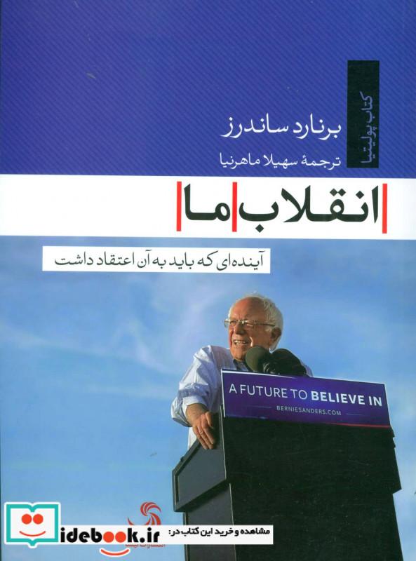 انقلاب ما آینده ای که باید به آن اعتقاد داشت ، کتاب پولیتیا25