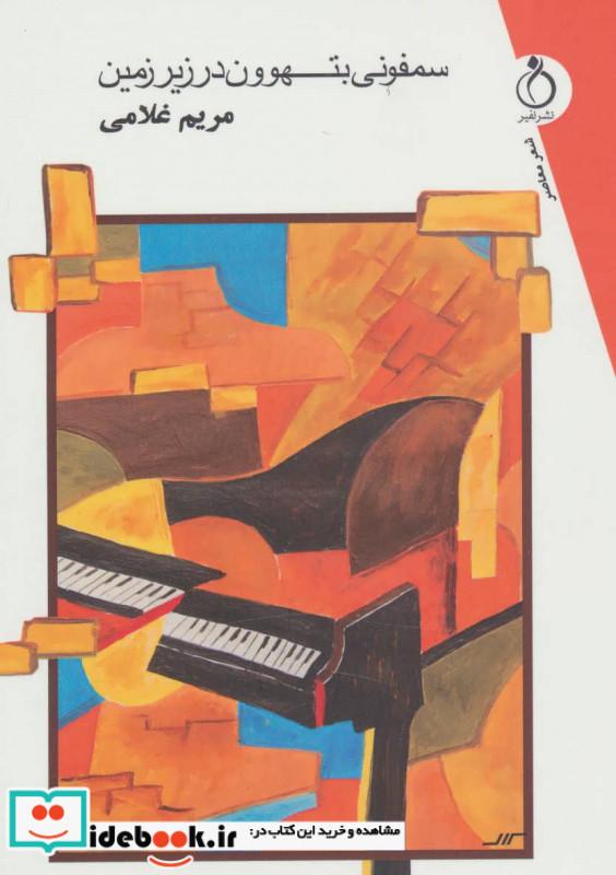 سمفونی بتهوون در زیرزمین شعر معاصر