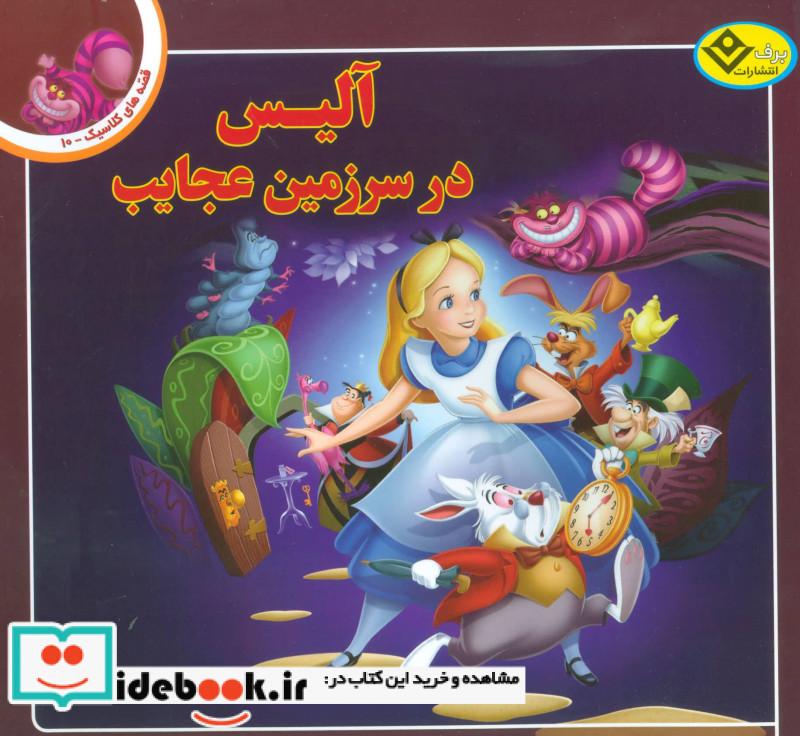 قصه های کلاسیک10 آلیس در سرزمین عجایب