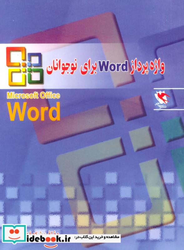 واژه پرداز ورد Word برای نوجوانان