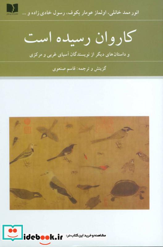 کاروان رسیده است و داستان های دیگر از نویسندگان آسیای غربی و مرکزی