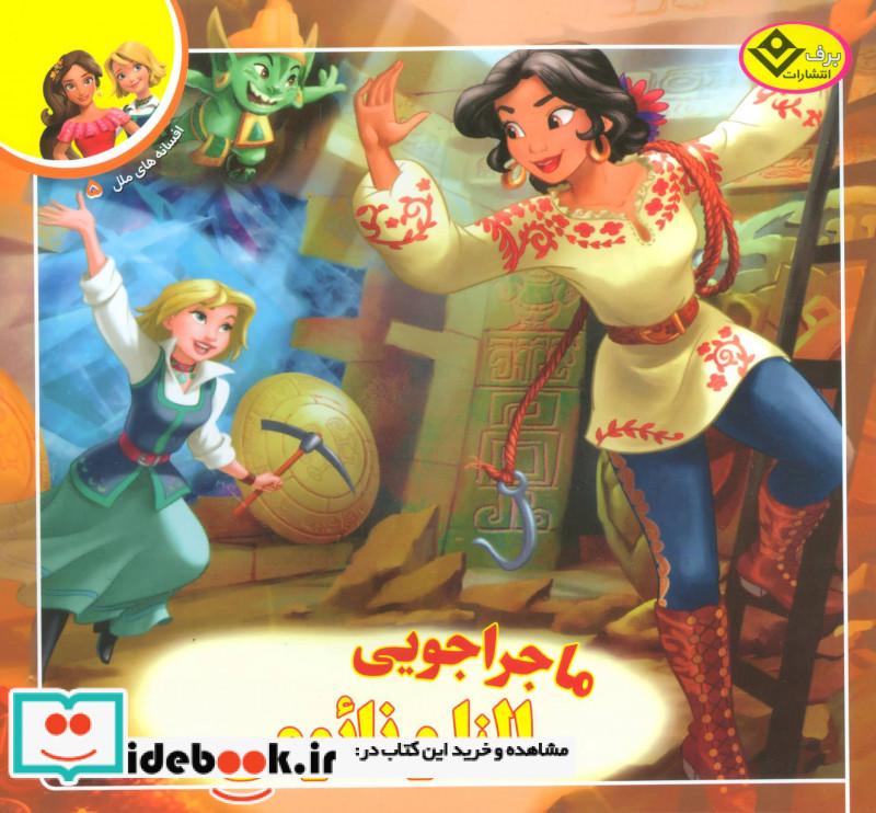 افسانه های ملل 5 ماجراجویی النا و نائومی