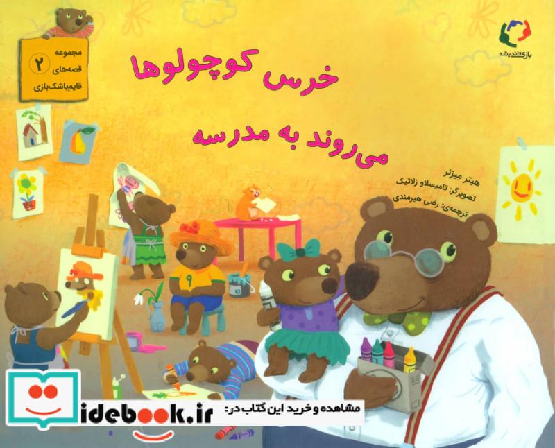 خرس کوچولوها می روند به مدرسه قصه های قایم باشک بازی 2 ، گلاسه