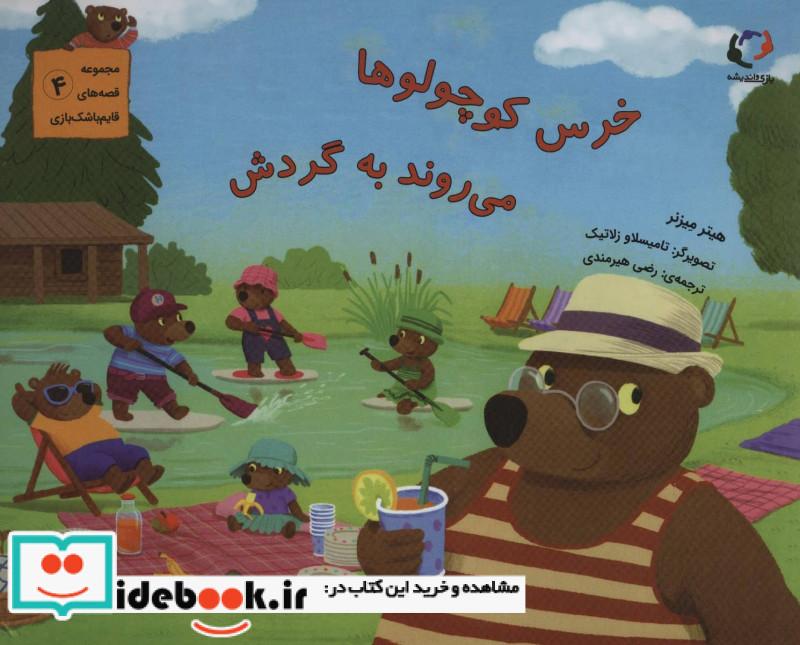 خرس کوچولوها می روند به گردش قصه های قایم باشک بازی 4 ، گلاسه