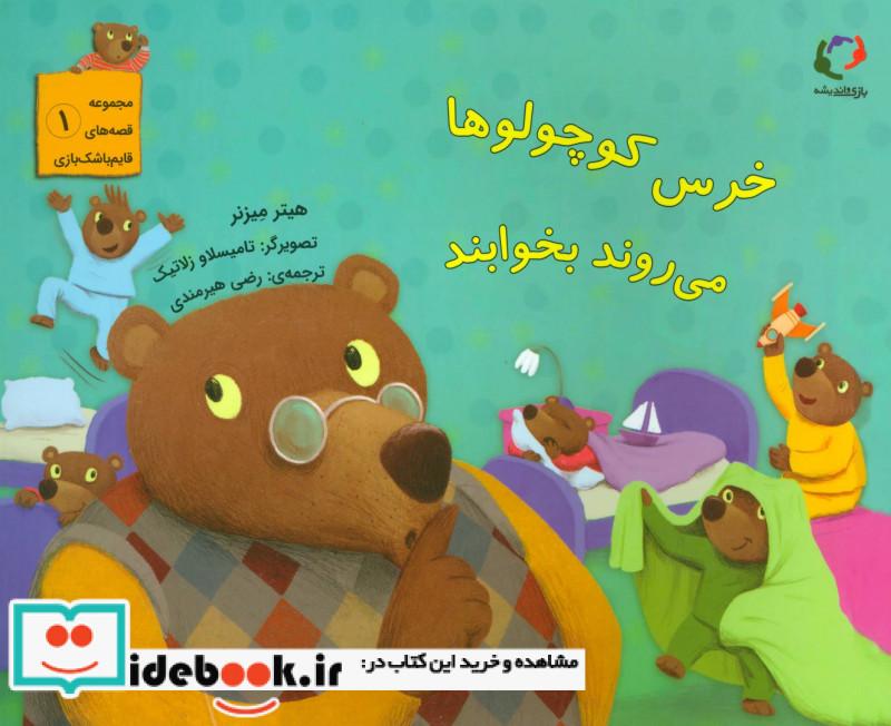 خرس کوچولوها می روند بخوابند قصه های قایم باشک بازی 1 ، گلاسه