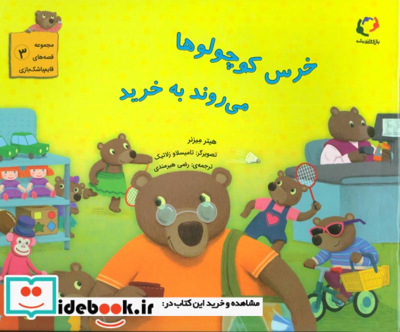 خرس کوچولوها می روند به خرید قصه های قایم باشک بازی 3 ، گلاسه