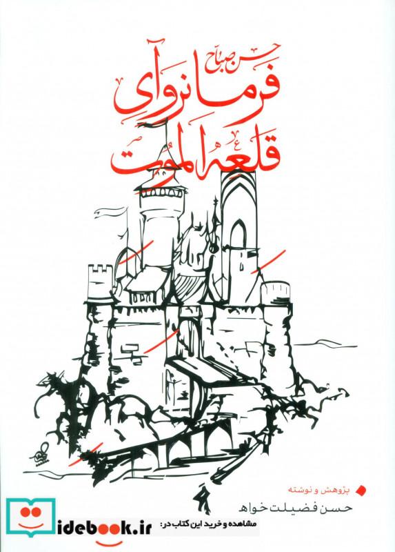 حسن صباح فرمانروآی قلعه الموت