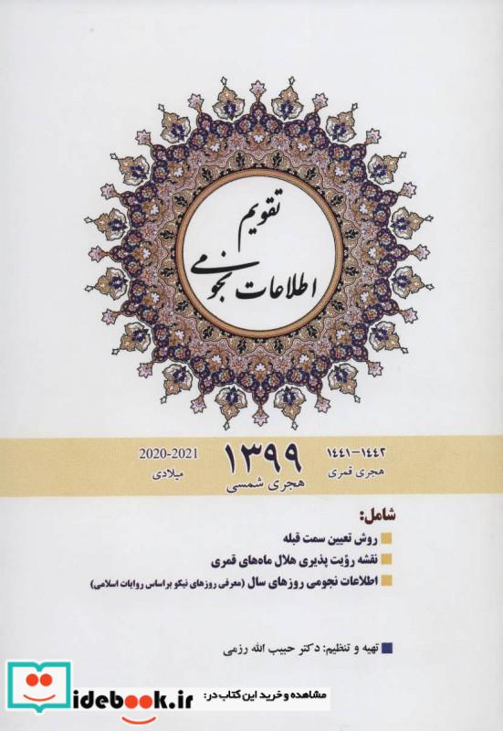 تقویم اطلاعات نجومی 1399