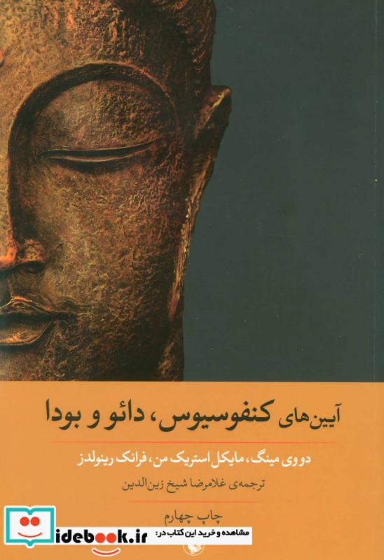آیین های کنفوسیوس،دائو و بودا