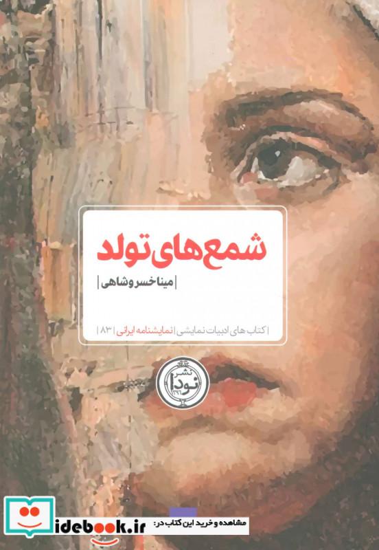 شمع های تولد نمایشنامه ایرانی 83